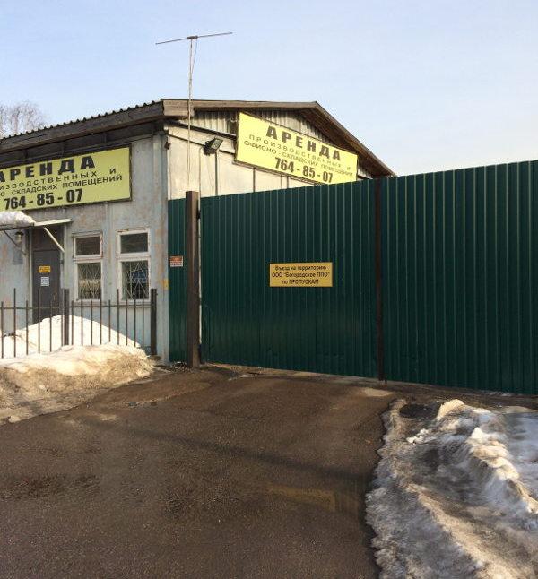 Старбеево, Ворошилова 4, ЗАО НПК Новые Краски